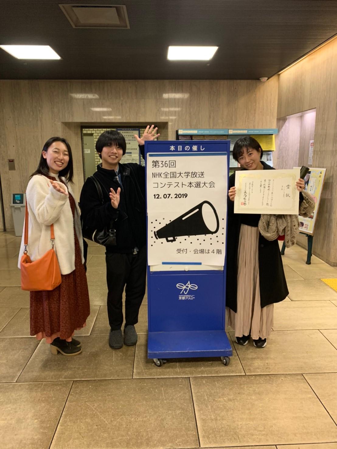 ラジオドラマ部門第三位『Colored Glasses』の三人